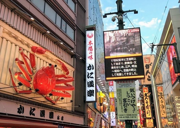 Street signs and billboards in Japan